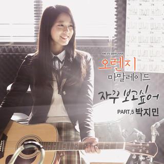 오렌지 마말레이드 OST Part.5 (Orange Marmalade OST Part.5)
