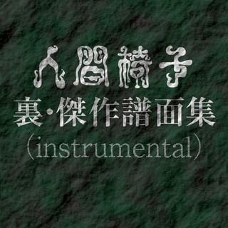 人間椅子 裏・傑作譜面集[instrumental] (Ningen Isu Urakessaku Fumensyuu Instrumental)