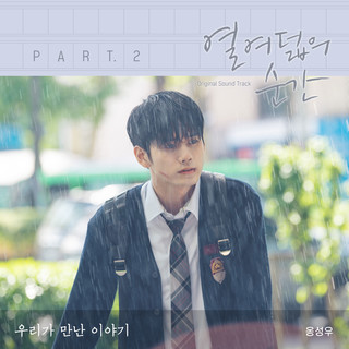 At Eighteen (18歲的瞬間 韓劇原聲帶 Original Television Soundtrack, Pt. 2)