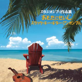 吉卜力工作室動畫夏威夷吉他合奏集
