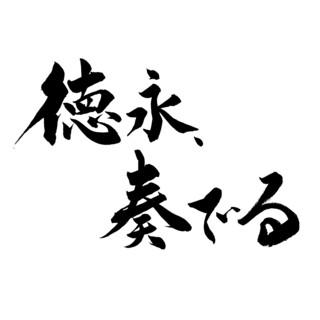 徳永、奏でる (Tokunaga Kanaderu)