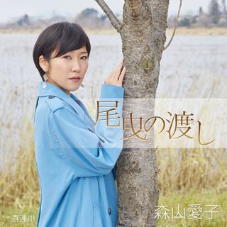 尾曳の渡し (Obikino Watashi)