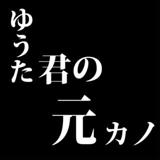 ゆうた君の元カノ (Yutakun No Motokano)