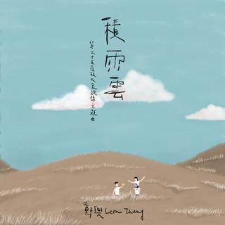 積雨雲 (第三十五屆政大金旋獎主題曲)