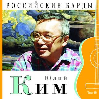 Rossiyskie Bardy, Tom 10