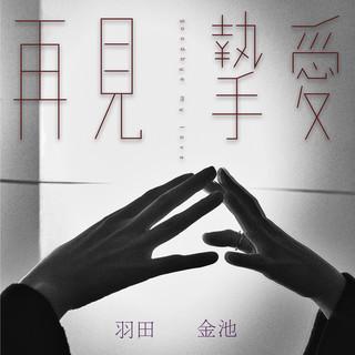 再見摯愛 (合唱版) (feat. 羽田)