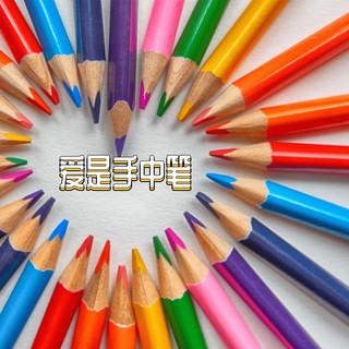 愛是手中筆