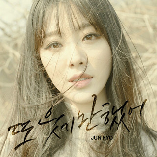 Just Grinned Again (Feat. Hyun Sin Young)