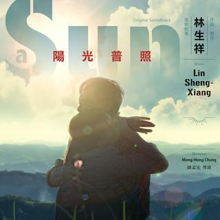 陽光普照電影配樂 (a Sun Original Soundtrack)