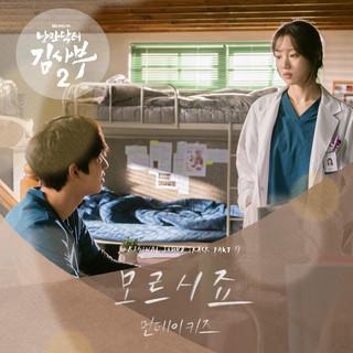 浪漫醫生金師傅2 (Dr. Romantic 2 OST Part.7)