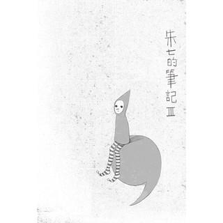 朱七的筆記 III - 逗號