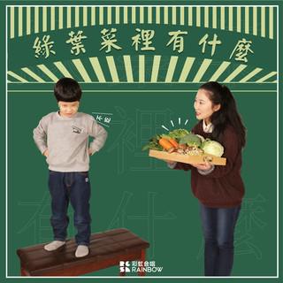 綠葉菜裡有什麼 - 現場版