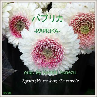 パプリカ- music box (Paprika Music Box)