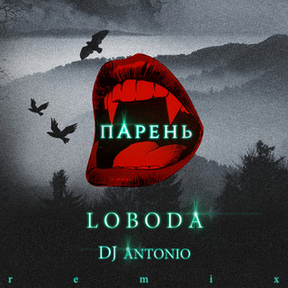 Paren\' (DJ Antonio Remix)