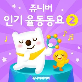 Best Kids Song By Jr.Naver 2 (Hangeul)