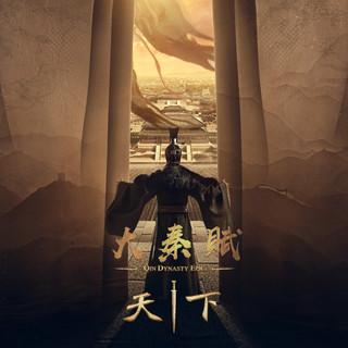 天下 (電視劇大秦賦主題曲)