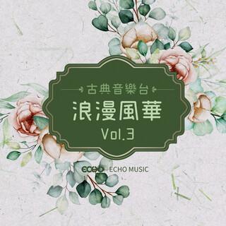 古典音樂台.浪漫風華 Classical Radio Vol.3
