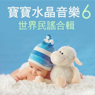寶寶水晶音樂 6:世界民謠合輯