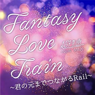 Fantasy Love Train ~君の元までつながるRail~ (New Mix) (Fantasy Love Train Kimino Motomade Tsunagaru Rail New Mix)