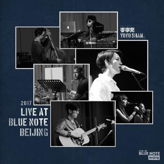 "岑寧兒 ""Live At Blue Note Beijing"" 現場錄音專輯"