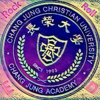 2007長榮大學校歌搖滾版電音版