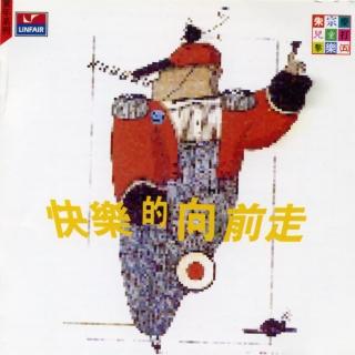 朱宗慶兒童打擊樂(五) 快樂的向前走 [唱歌ㄆ]