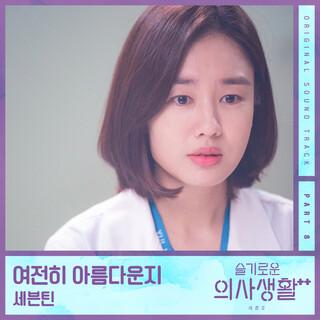 機智醫生生活 第2季 Pt.8 韓劇原聲帶 (HOSPITAL PLAYLIST Season 2 (Original Television Soundtrack, Pt. 8))