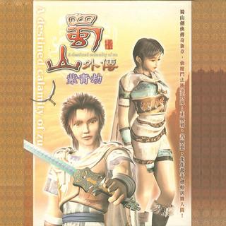 2001 蜀山外傳:紫青劫.A Destined Calamity Of Zu