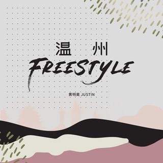 溫州 Freestyle