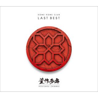 LAST BEST 〜豊作参舞〜 (Last Best - Housaku Zanmai)