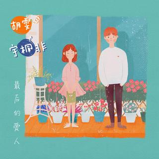 最後的愛人 (feat. 胡雯)