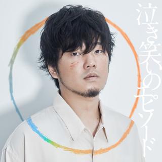 泣き笑いのエピソード (Naki Warai No Episode)