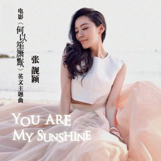 You Are My Sunshine (電影何以笙簫默英文主題曲)