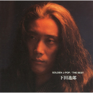 GOLDEN J - POP / THE BEST下田逸郎 (GOLDEN J - POP / The Best Itsuro Shimoda)