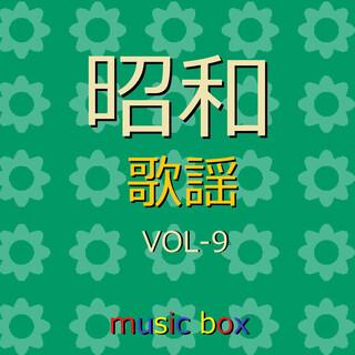 オルゴール作品集 昭和 歌謡曲 VOL-9 (A Musical Box Rendition of Syouwa Kayokyoku Vol-9)