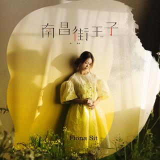南昌街王子 (The Prince Near You)