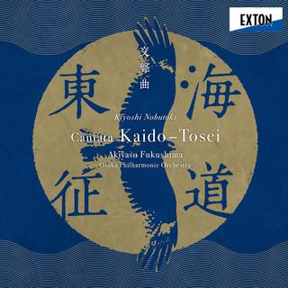 交声曲「海道東征」 (Cantata Kaido-Tosei)