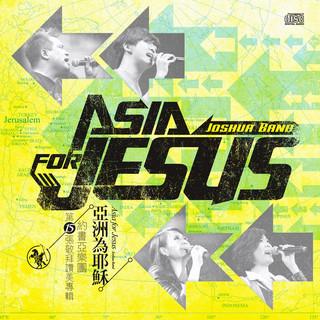 亞洲為耶穌 Asia For Jesus
