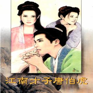 1998 江南才子唐伯虎