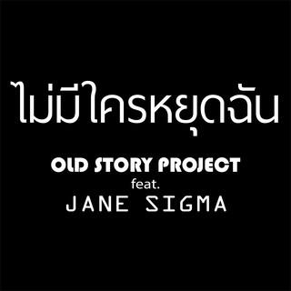 Mai Mee Krai Yutchan (feat. JANE SIGMA)