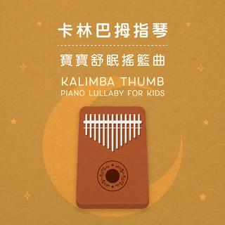 卡林巴拇指琴:寶寶舒眠搖籃曲 (Kalimba Thumb Piano Lullaby for Kids)
