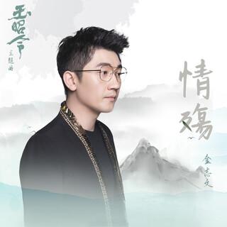 情殤 (電視劇玉昭令主題曲)