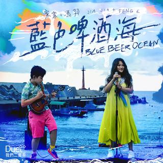 藍色啤酒海 feat. 馮羿 (Blue Beer Ocean)