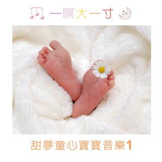一暝大一寸 - 甜夢童心寶寶音樂1
