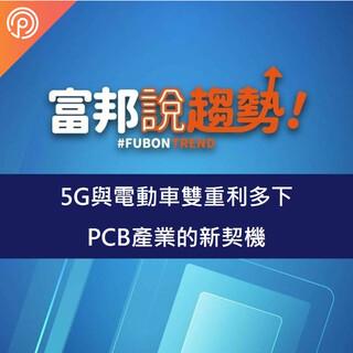 5G與電動車雙重利多下,PCB產業的新契機