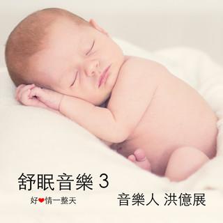 舒眠音樂 3