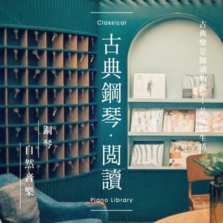 古典鋼琴.閱讀 / 鋼琴自然音樂 (CLASSICAL PIANO LIBRARY)