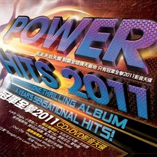 冠軍全擊 2011 (Power Hits 2011)
