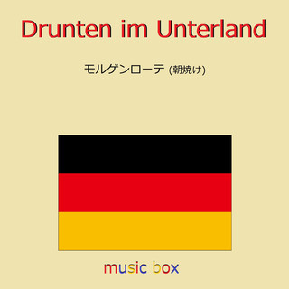 Drunten im Unterland (ドイツ民謡) (オルゴール) (Drunten im Unterland (Music Box))