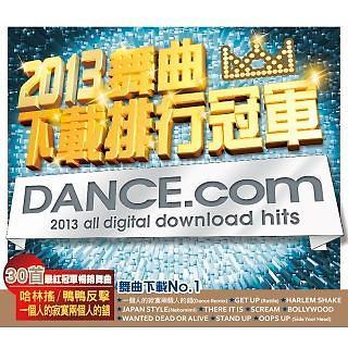 2013 舞曲下載排行冠軍